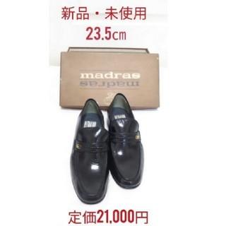 マドラス(madras)の【マドラス】レディース 23.5 ローファー(ローファー/革靴)
