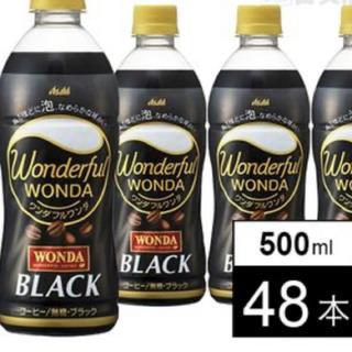 アサヒ(アサヒ)のアサヒ ワンダフルワンダ ブラック PET500ml(コーヒー)