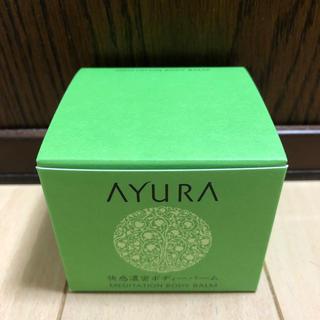 アユーラ(AYURA)の新品★アユーラ メディテーションボディバーム  46g(その他)