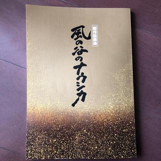 筋書き(伝統芸能)