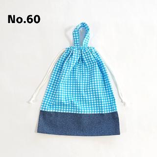 No.60 持ち手つき巾着袋(チェック・シアン)(バッグ/レッスンバッグ)