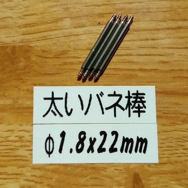 タグ ホイヤー フォーミュラ 1 おすすめ - ROLEX - ☆太い バネ棒 Φ1.8 x 22mm用 4本 腕時計 ベルト バンド 交換の通販 by sierra's shop