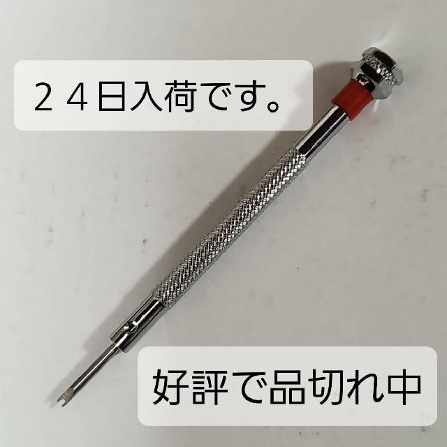 ウブロ クラシック | HUBLOT - 二股(H型)工具の通販 by 時計パーツ(^.^)/