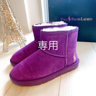 ポロラルフローレン(POLO RALPH LAUREN)のPOLO RALPHLAUREN 紫 ムートンブーツ (ブーツ)