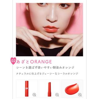 エヌエムビーフォーティーエイト(NMB48)のアカリップ02 あざとORANGE(口紅)
