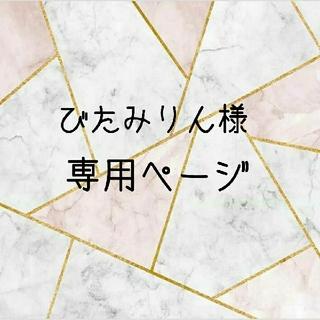 びたみりん様 専用ページ(がらがら/ラトル)