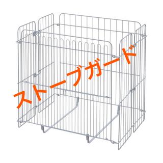 山善 - 山善  ストーブガード 着払い【新品未使用】