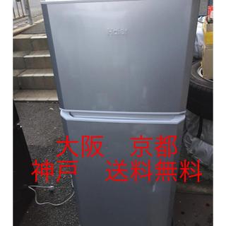 ハイアール(Haier)の単身用 ハイアール 冷凍冷蔵庫  JR-N121A  2017年製(冷蔵庫)