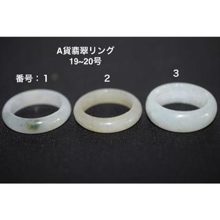 153-1 19.0号〜20.0号 A貨 翡翠 リング 硬玉ジェダイト(リング(指輪))