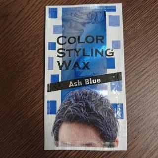 お試しサイズ カラーワックス ash Blue 10g(ヘアワックス/ヘアクリーム)