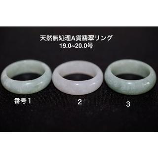 153-2  19.0号〜20.0号 天然 A貨翡翠リング 硬玉ジェダイト(リング(指輪))