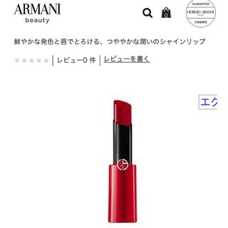 Armani - アルマーニ ビューティ リップ エクスタシーシャイン 400 ミニサイズ
