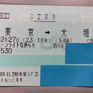ジェイアール(JR)の12/27(金)★ムーンライトながら★大垣→東京★1枚(その他)