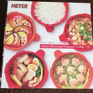 マイヤー(MEYER)のMEYEマイヤー 電子レンジ圧力鍋 2.3L イタリアンレッド(鍋/フライパン)