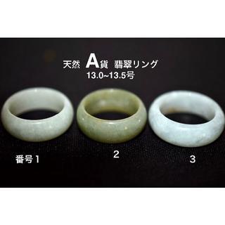 153-4 13.0号〜13.5号 天然 A貨 翡翠リング 硬玉ジェダイト(リング(指輪))