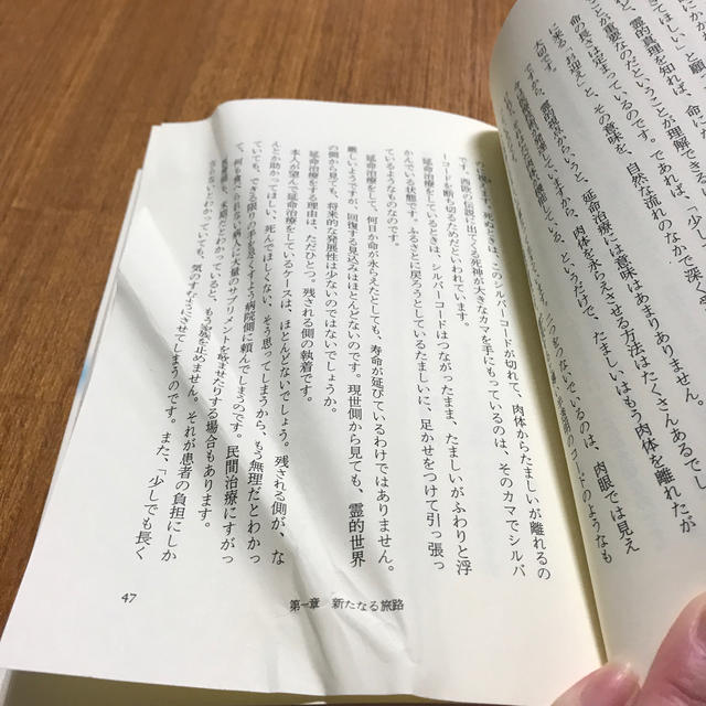 集英社 - 天国への手紙の通販 by マユミ's shop|シュウエイシャならラクマ