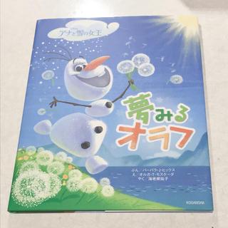 アナトユキノジョオウ(アナと雪の女王)の夢みるオラフ Disneyアナと雪の女王(絵本/児童書)