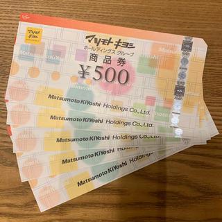 マツモトキヨシ 株主優待券 2500円(ショッピング)