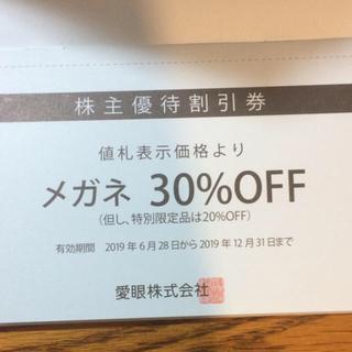★ 愛眼 株主優待割引券  メガネ30%OFF ★ 2019.12.31まで(ショッピング)
