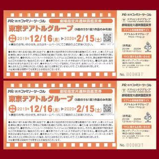 東京テアトルグループ 無料映画鑑賞券 ペア 2枚セット テアトルシネマグループ(その他)