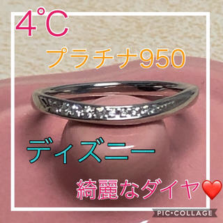 ヨンドシー(4℃)のご専用です♡ ☆超美品☆4℃ Pt950 ✨綺麗なダイヤ✨ ディズニー プラチナ(リング(指輪))