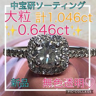 大特価★新品★中宝研ソーティング★✨0.646ct✨計1.046ct✨豪華絢爛♡(リング(指輪))