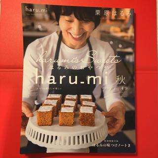クリハラハルミ(栗原はるみ)のharu_mi 秋(料理/グルメ)