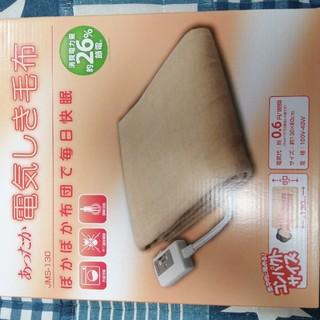 ヤマゼン(山善)の新品 情熱価格 あったか電気しき毛布(電気毛布)