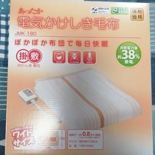 ヤマゼン(山善)の新品 情熱価格 あったか電気かけしき毛布(電気毛布)