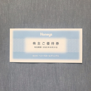 HONEYS - ハニーズ 株主優待券 2000円分
