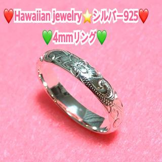 シルバー925 美しい 4mm幅リング プルメリア スクロール ホヌ 彫り(リング(指輪))