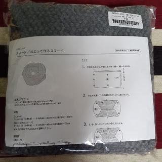 【新品】check&stripeぽこぽこウールニットスヌードダークグレー(生地/糸)