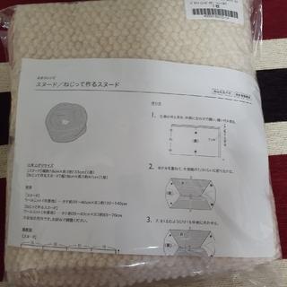専用ですcheck&stripe ぽこぽこウールニットスヌードカットハニーミルク(生地/糸)