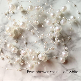 Pearl shower chain  off-white(各種パーツ)