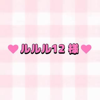 ルルル12様 専用(トークショー/講演会)