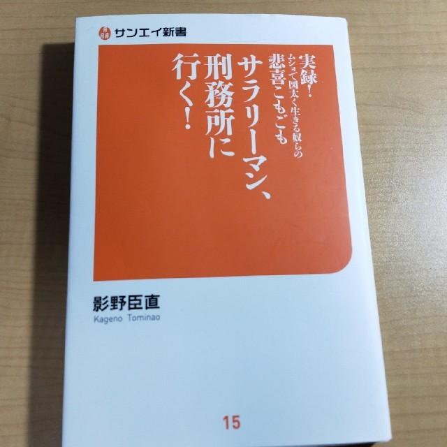 (期間限定セール)サラリーマン刑務所に行く! エンタメ/ホビーの本(人文/社会)の商品写真