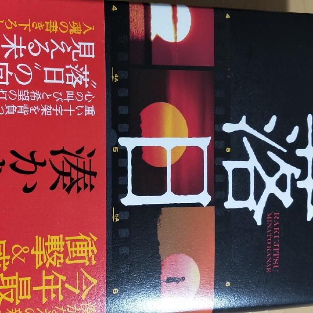 (期間限定セール)落日 湊かなえ エンタメ/ホビーの本(文学/小説)の商品写真