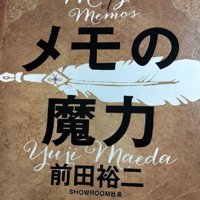 (期間限定セール)メモの魔力 エンタメ/ホビーの本(ビジネス/経済)の商品写真