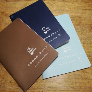 クリハラハルミ(栗原はるみ)のはるみの味つけノート1.2.3  3冊(料理/グルメ)