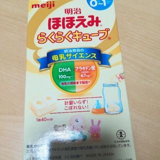 メイジ(明治)のほほえみ 赤ちゃん ミルク(その他)