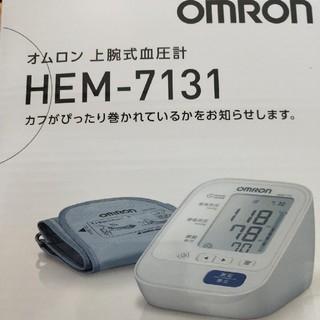 (期間限定セール)オムロン 上腕式血圧計(その他)