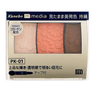 カネボウ(Kanebo)のmedia  アイシャドウ PK-0(アイシャドウ)