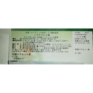 ハプスブルク展チケット1人分10/19〜1/26(その他)