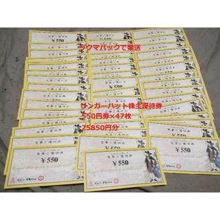 リンガーハット株主優待券25850円分(レストラン/食事券)