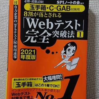 ヨウセンシャ(洋泉社)の就活・転活に!玉手箱対策2021(語学/参考書)