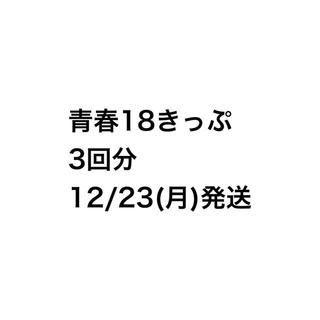 ジェイアール(JR)の青春18きっぷ  3回分 12/23発送(鉄道乗車券)