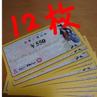 リンガーハット(リンガーハット)のリンガーハット株主優待券 6600円分(レストラン/食事券)