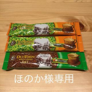 ホワイトミルクティー ヘーゼルナッツ マレーシア(茶)