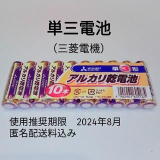 ミツビシデンキ(三菱電機)の三菱 単3 単3電池/単三電池/乾電池 10本(その他)