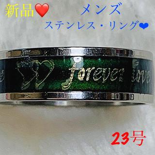 商品❤️ ステンレス ラブ・フォレバーリング❤︎ / 23号位→更に‼️(リング(指輪))